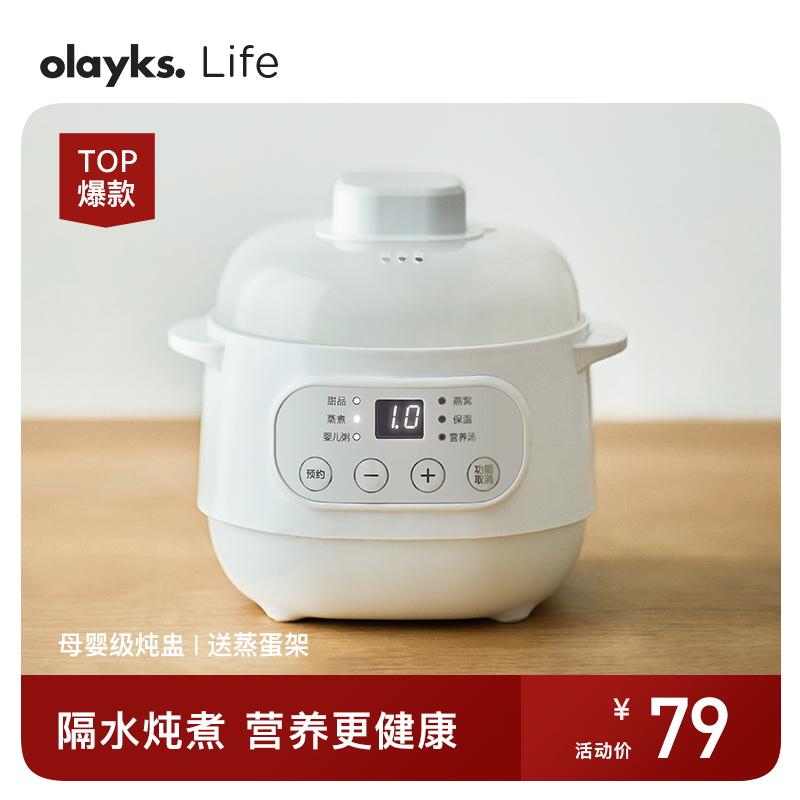 olayks出口日本原款小电炖锅燕窝炖盅煲汤锅煮粥神器家用隔水炖盅