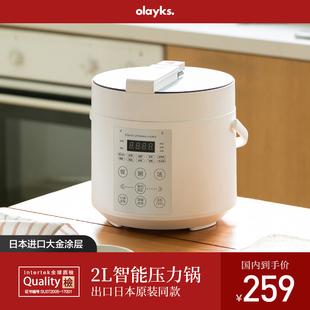 出口日本原款 电压锅高压锅家用小型1 olayks 4人迷你电饭煲2L