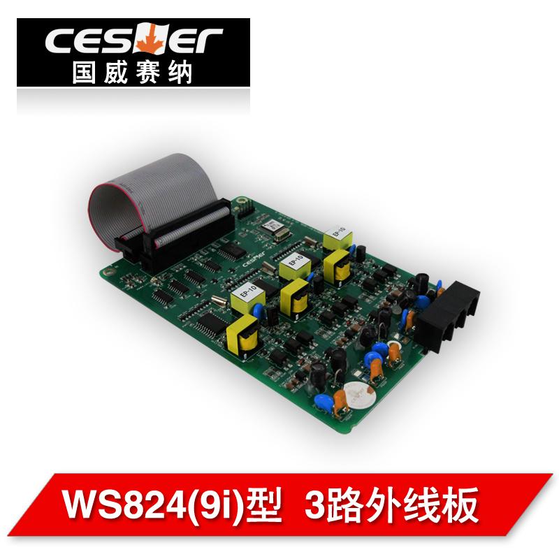 正品国威赛纳WS824(9)i 型400L 外线板 电话交换机扩展板4路外线中继板 支持增加4条外线
