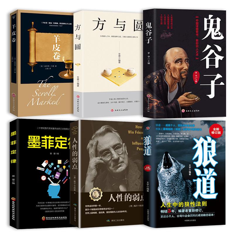 抖音推荐6本书:受用一生六本书