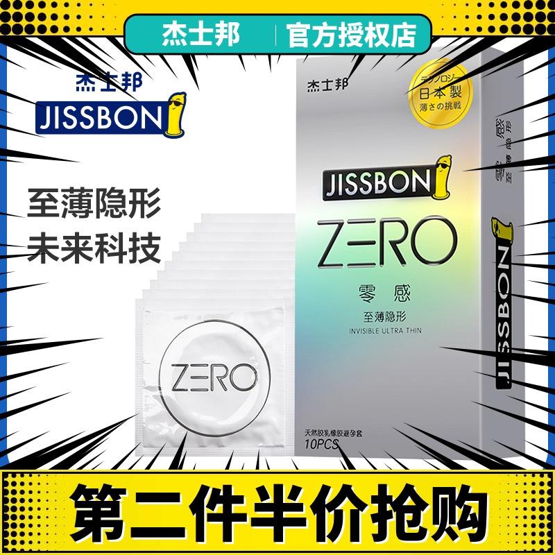 杰士邦ZERO零感至薄隐形6只超薄001避孕套安全套情趣男用套官方女69.90元包邮