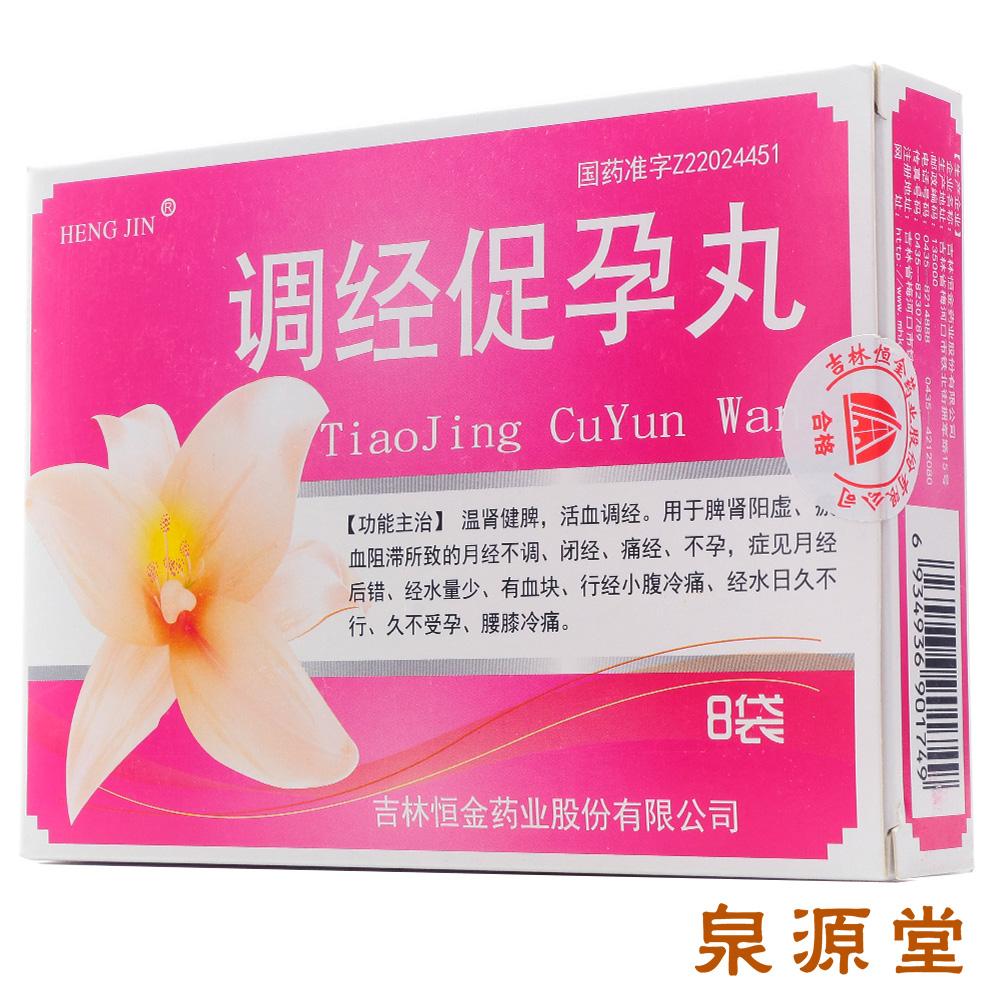 HENG JIN настроить после содействовать беременна таблетка 5g*8 мешок / коробка