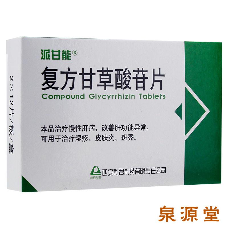 Пирог сладкий может комплекс квадрат сладкий трава кислота Гликозиды лист 24 лист / коробка