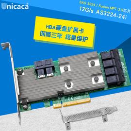 全新UNICACA AS3224-24I 24口12G/S硬盘扩展9305-24i HBA直通卡
