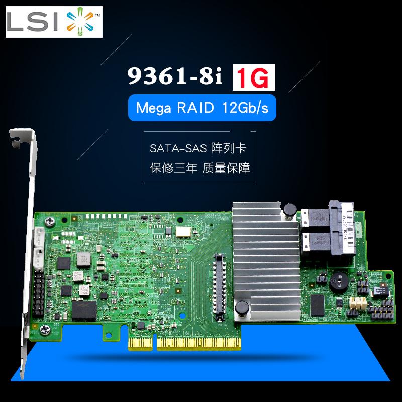 LSI 9361-8i MegaRAID 1G缓存 磁盘阵列卡SAS3108 RAID卡 LSI00417