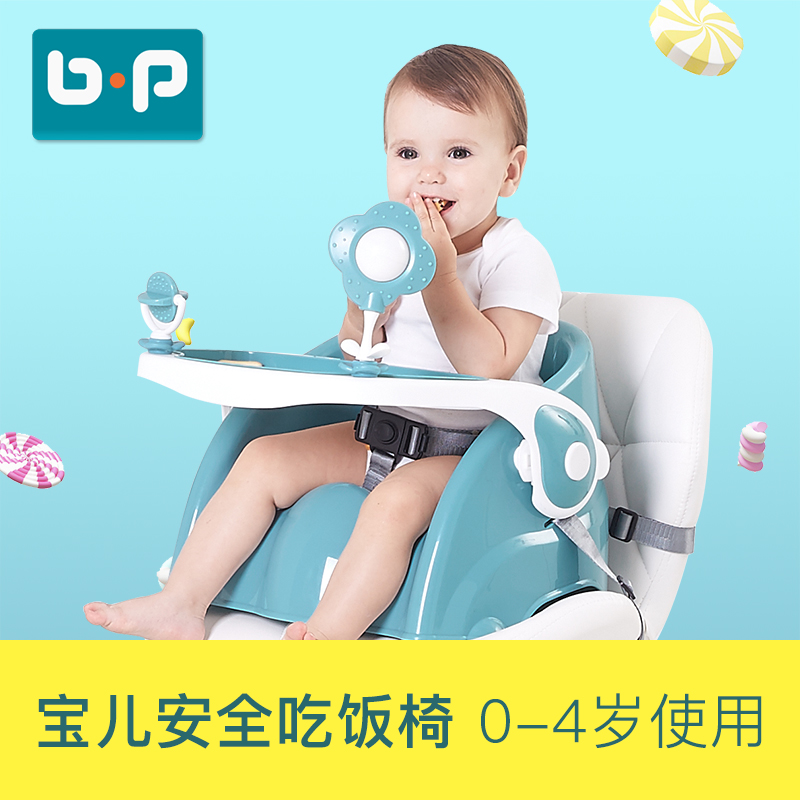 BP brand dining chair multi functional baby dining chair simple portable IKEA plastic baby dining chair