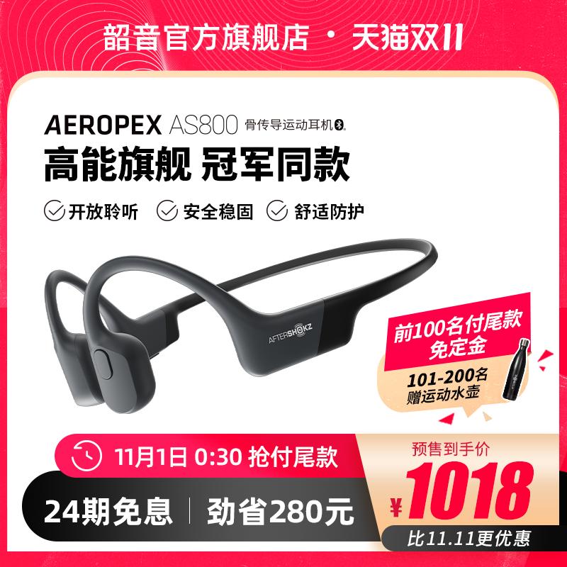 韶音AfterShokz AS800骨传导蓝牙耳机无线运动型跑步挂耳Aeropex