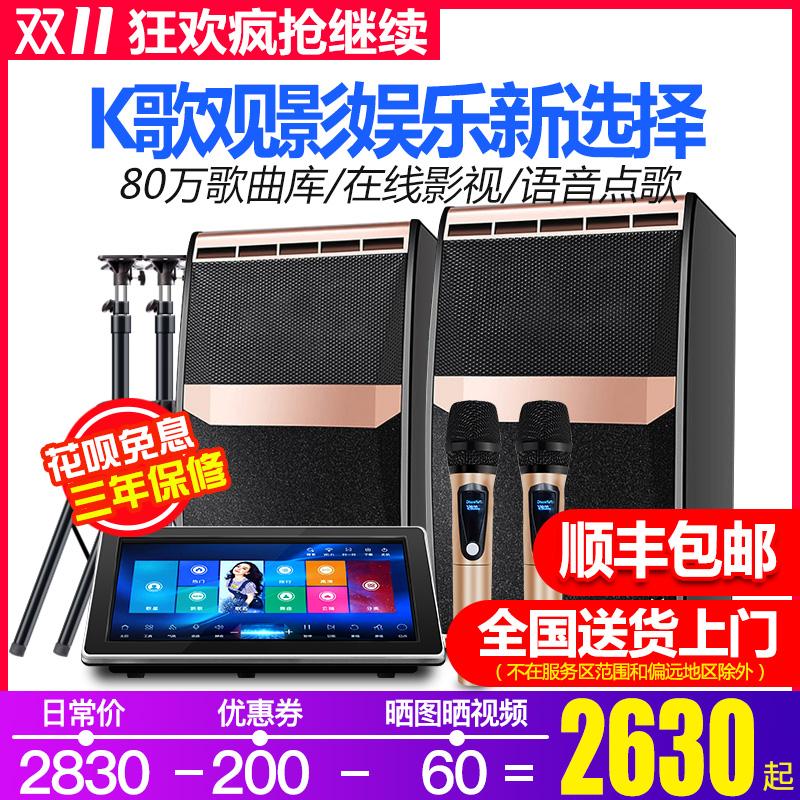 炫宝迪 U80家庭KTV音响套装 家用卡拉OK点歌机功放音箱一体机全套