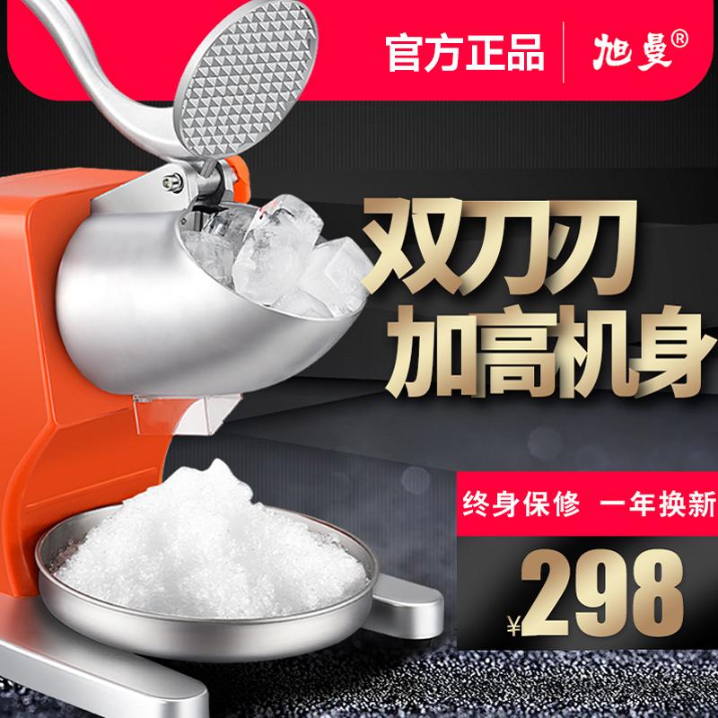 ✅旭曼碎冰机电动大功率双刀刨冰机奶茶店商用沙冰机雪花绵绵冰机
