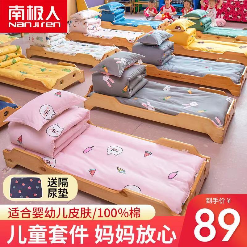 南极人幼儿园被子三件套全棉儿童被褥宝宝午睡纯棉床品含芯六件套