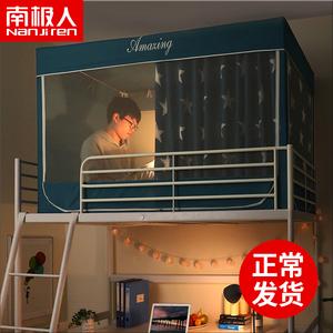 南极人新款学生宿舍蚊帐床帘一体式上下铺男女寝室遮光床幔1.2米