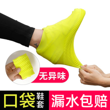 Silicone waterproof rain shoes cover, women's antiskid wear-resistant rubber rain boots cover, rain proof, simple water carrying shoes, plastic overshoes for children