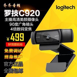 罗技/逻辑c920/c930e会议高清户外YY网络主播直播美颜电脑摄像头