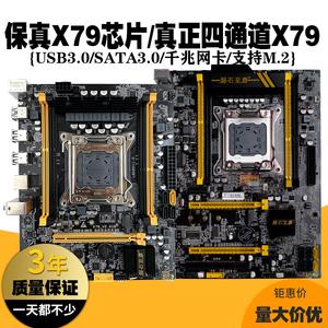 磐石至尊x79主板2011针E52660 2696 2680V2台式机电脑主板CPU套装