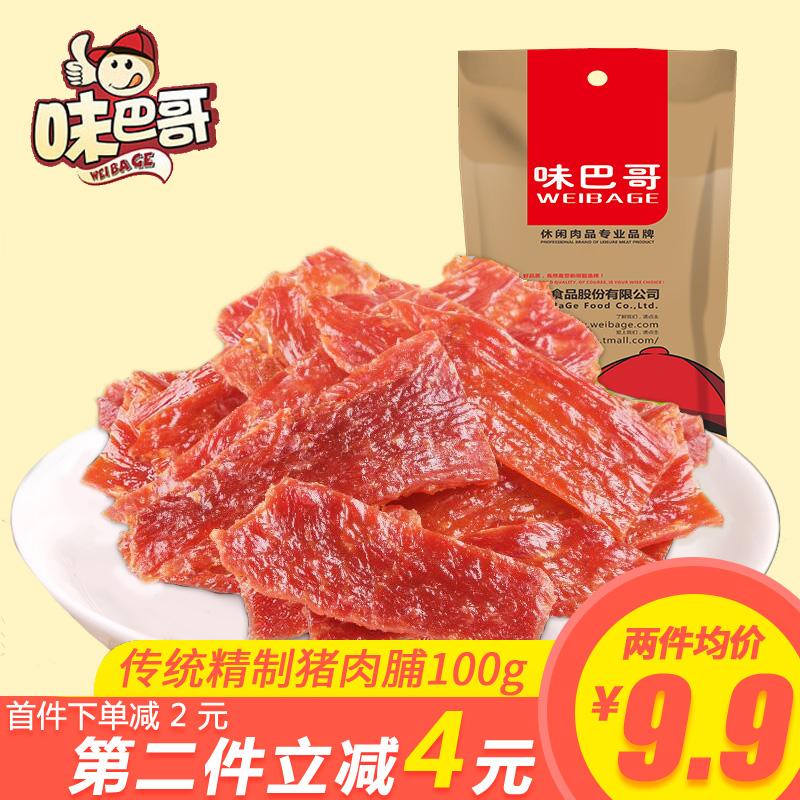 味巴哥猪肉铺卤味小吃零食肉干店熟食靖江原味猪肉脯自然片特产