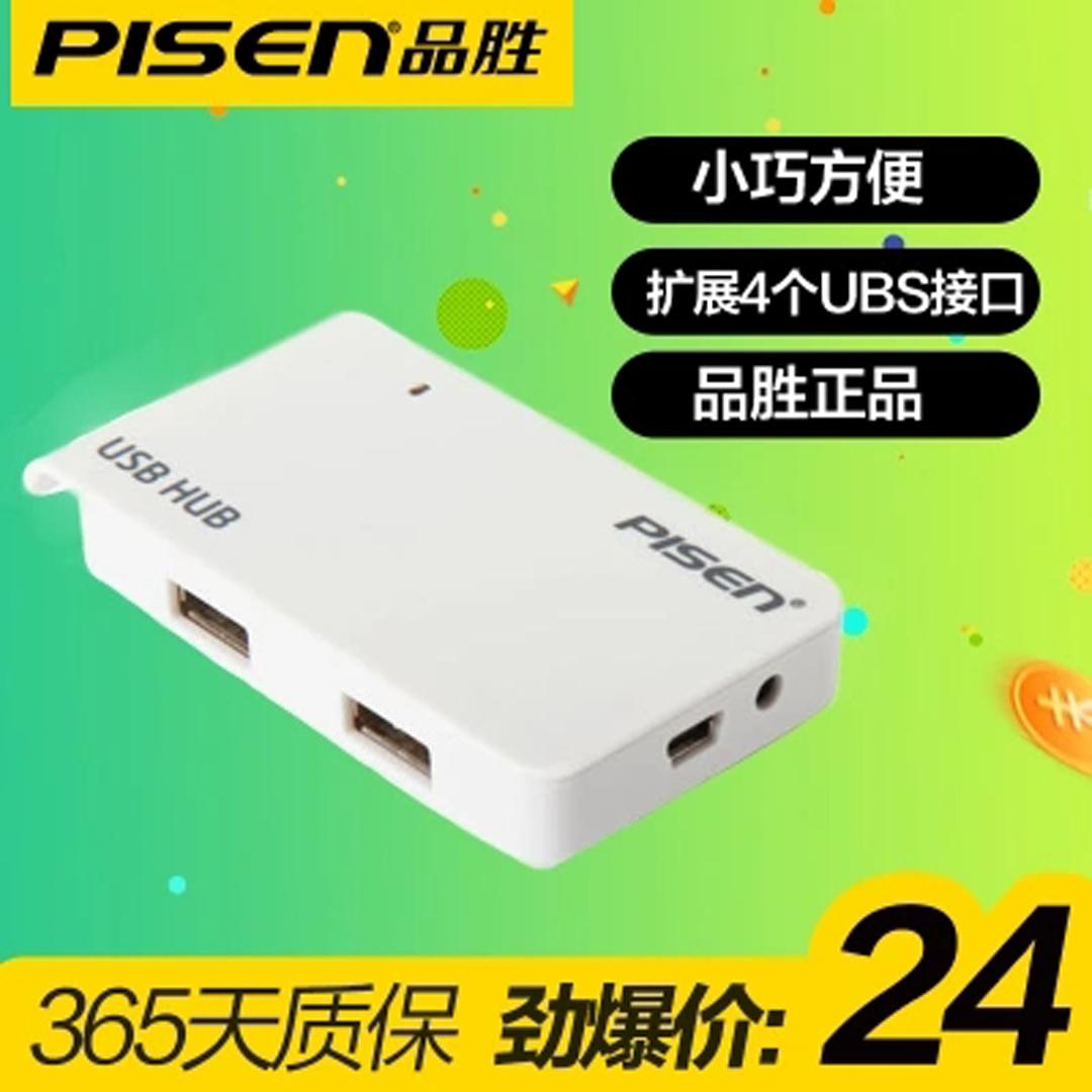 品勝USB分線器 USB HUB一拖四筆記本2.0多接口分線式轉換器集線器