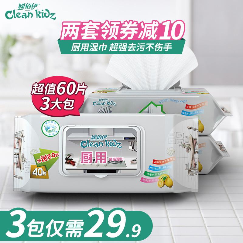 限4000张券卫生60抽*3包清洁去擦灶台湿纸巾