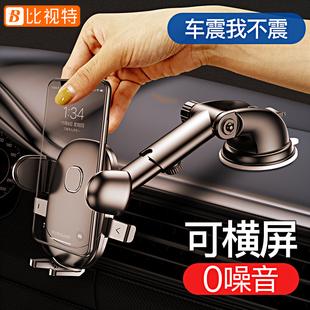 车载手机支架汽车用吸盘式万能通用型导航支驾支撑夹车内车上粘贴图片