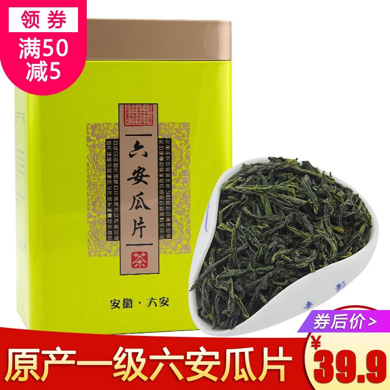 2018新茶春茶安徽原产一级六安瓜片精品绿茶250g罐装国礼茶叶包邮