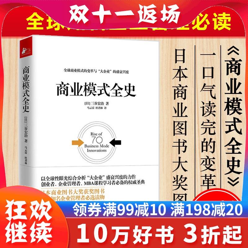 新书现货 商业模式全史 三谷宏治著 解读全世界数百年的商业模式 以性眼光综合分析 大企业 的盛衰兴废 经济管理 正版畅销书籍
