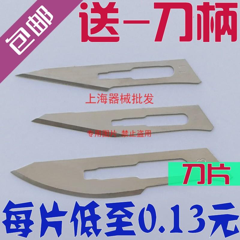 碳钢工业手术刀片11号特尖23号11常规雕刻纸手机贴膜修边切割