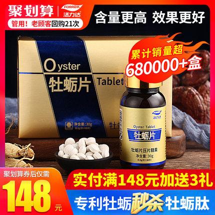 【第3件0元】活力达牡蛎片 黄精牡蛎肽杞草锌片 成人男性精华60粒