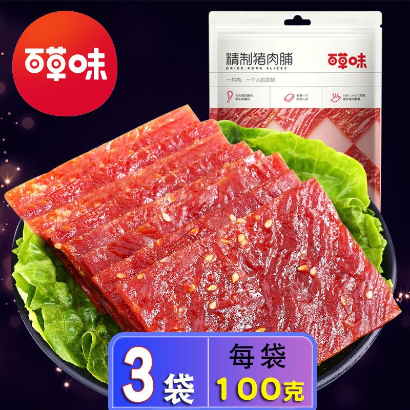 百草味精制猪肉脯100gX3靖江蜜汁猪肉干即食办公休闲旅游零食小吃