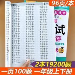 一年级口算题卡上册下册全套2本每天100道计算题强化训练小学同步练习册专项训练题心算速算数练习题算术本数学思维训练口算天天练