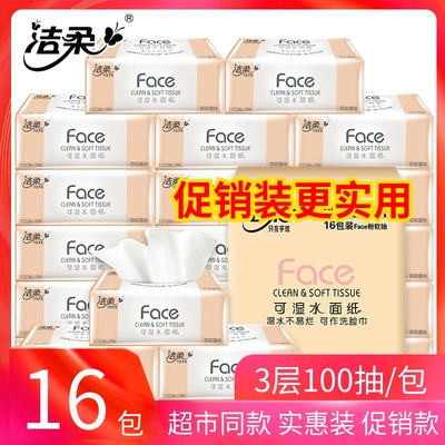 Jierou pumping paper household affordable toilet paper napkins facial tissue paper towels large bags of paper pumping log paper towels official