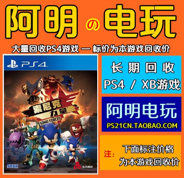 PS4游戏/索尼克/力量/武力音速小子/中文/这是回收价