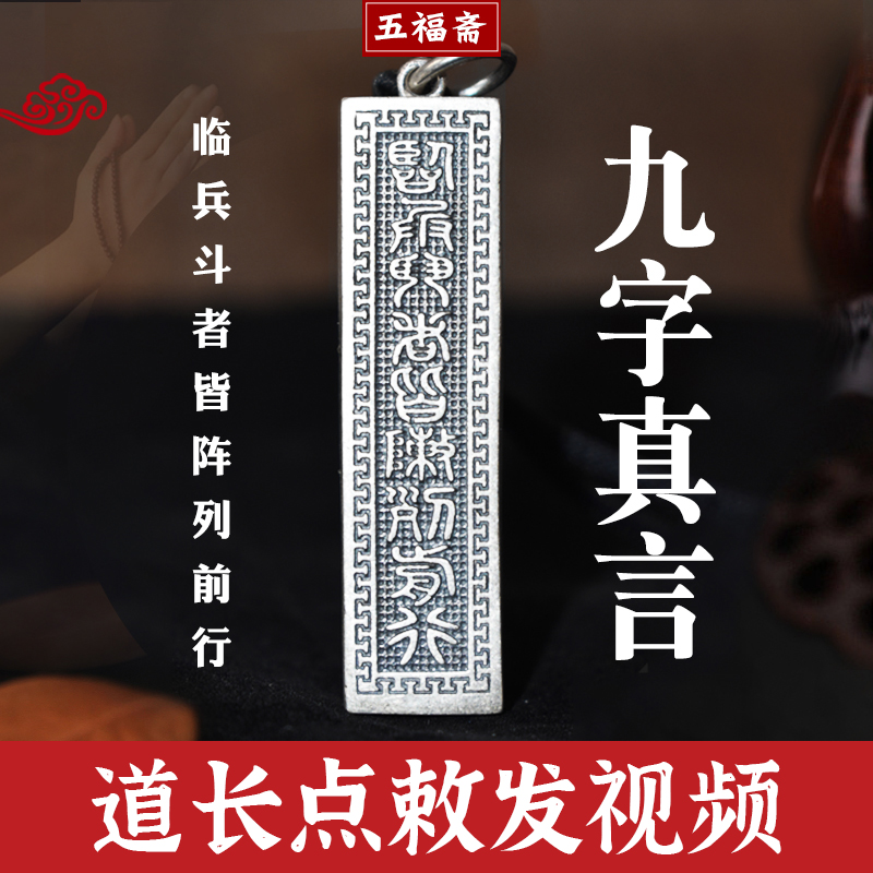 Taoist Kaiguang nine character truth S925 Sterling Silver Pendant: Amulet Necklace Pendant