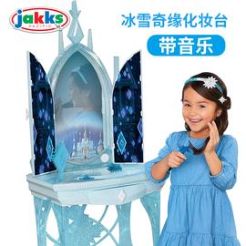 Disney迪士尼冰雪奇缘化妆台梳妆台镜子艾莎公主女孩生日礼物玩具