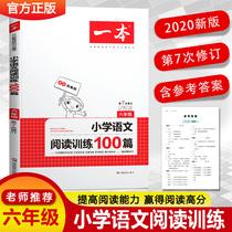 正版2020版一本小学语文阅读训练100篇六年级阅读理解训练题人教版小学生语文课外阶梯阅读专项训练同步6年级语文阅读与写作技巧书