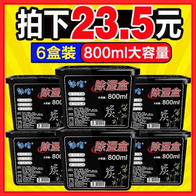魅洁除湿盒6盒装800ml 活性炭房间衣柜竹炭包剂吸水除湿袋 - 封面
