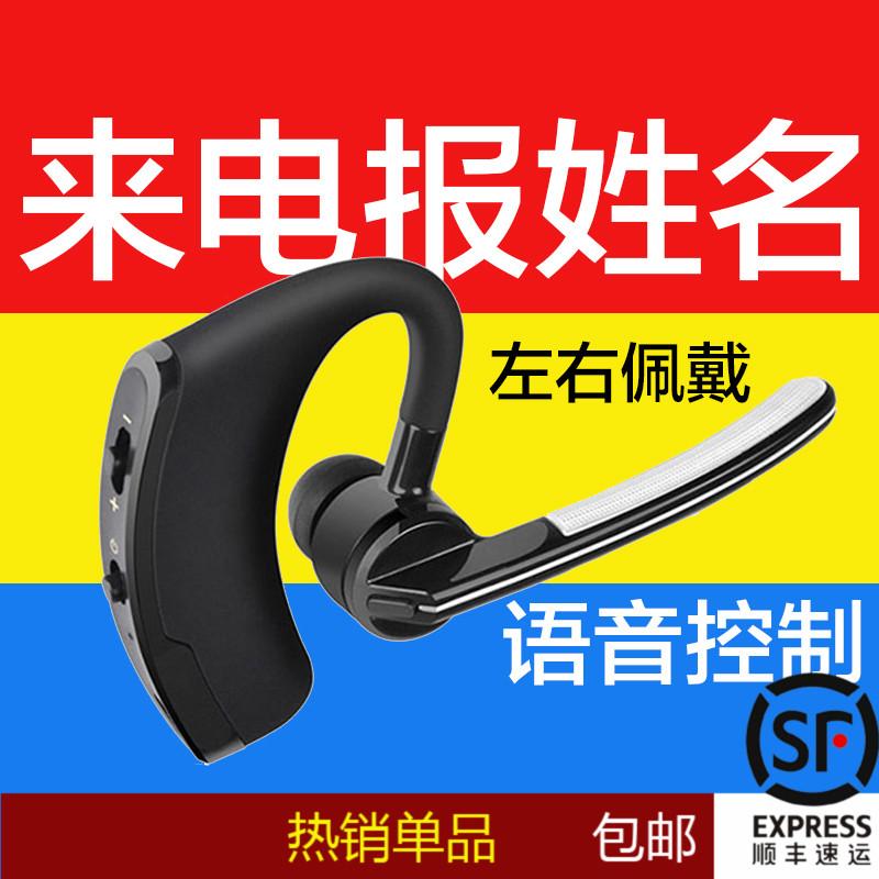 无线蓝牙耳机来电中文报姓名通用开车打电话专用挂耳式男苹果华为