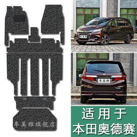 汽车丝圈脚垫适用于本田新老款奥德赛专车定制7座商务车地毯脚垫