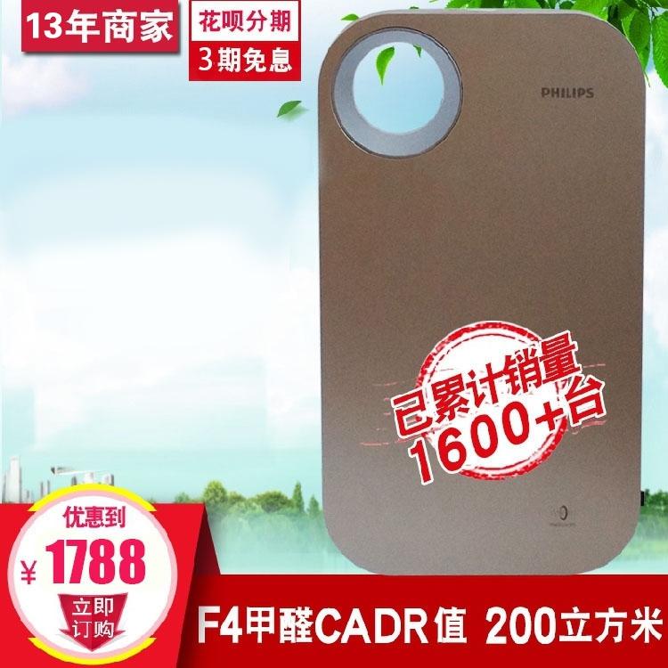 [扬州数码家电空气净化,氧吧]飞利浦空气净化器AC4076去甲醛雾月销量9件仅售1788元