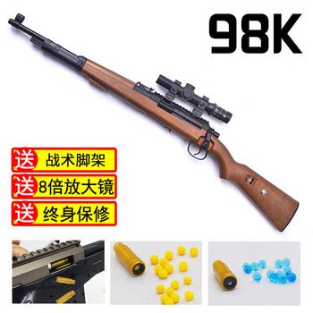 坚锋仿真抛壳98k狙击抢 绝地awm水弹m24吃雞套装求生儿童玩具枪男