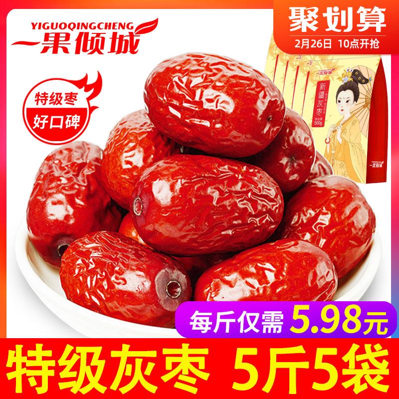 红枣干特产枣特级新疆若羌灰枣泡水喝小枣非和田大枣子一级枣干片