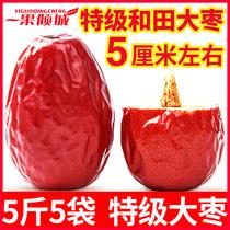 新疆紅棗特級和田大棗5斤特大紅棗干一級特產駿棗干果六星大棗子