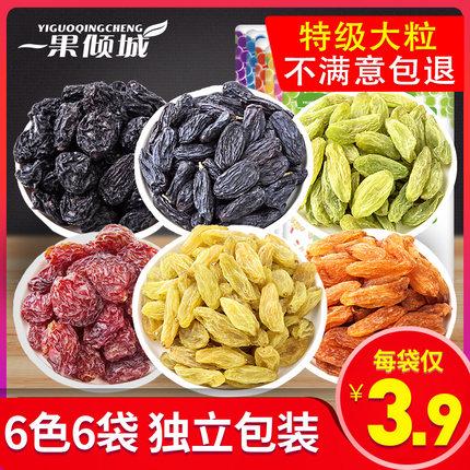葡萄干新疆特级超大特产独小包装黑加仑非散装5斤提子干果免洗