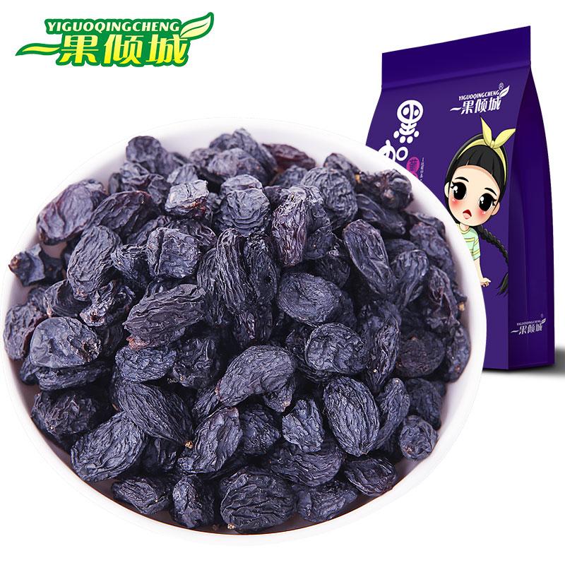 一果傾城黑加侖葡萄幹特級新疆特產零食幹果吐魯番葡萄幹500g包郵