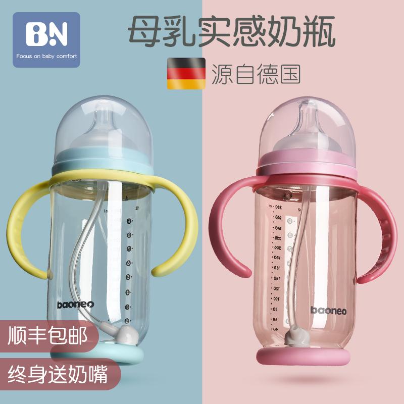 贝能新生儿婴儿宝宝奶瓶ppsu防胀气耐摔宽口径硅胶奶嘴带吸管手柄