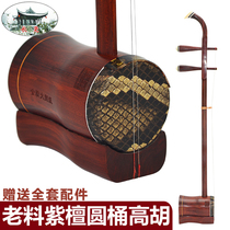 Long Yao brand old material Rosewood barrel Gao Hu accompaniment huangmei opera with erhu high Hu Guyue National musical instrument Accessories