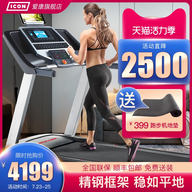 icon美国爱康59817跑步机家用小型折叠多功能跑步机室内电动减震