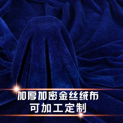 宝蓝色金丝绒布料宝蓝舞台幕布会议桌布台布宝蓝色毛绒面料布料