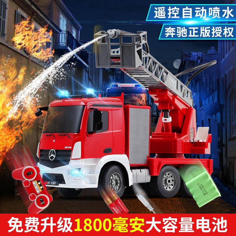 大号双鹰遥控喷水消防车玩具男孩儿童救火工程车电动仿真模型6岁3