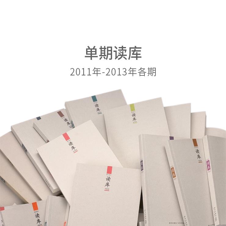 6.6折特惠 单期《读库》拾遗补缺处之二(2011年-2013年各期)
