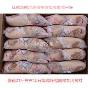 新鲜冷冻鸭冻鸭子2.7-4.9斤/只 客服咨询烧鸭烤鸭专用樱桃谷整鸭