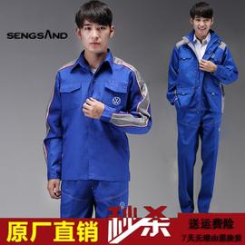 上海上汽大眾工作服男汽車4S店售后工裝汽修車間維修春秋長袖套裝圖片
